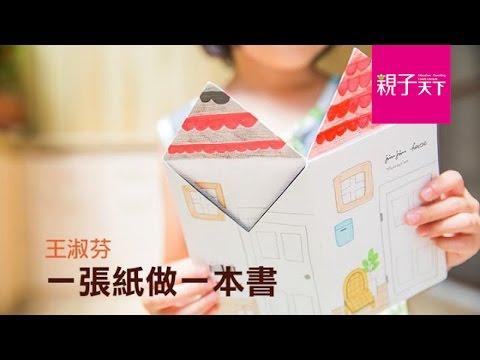 【親子天下】一起動手用「一張紙做一本書」 - YouTube