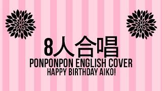 「8人合唱」PonPonPon Eng Cover (Acoustic ver) 【HBD AIKO!】