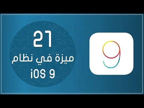 ٢١ ميزة جديدة في نظام iOS 9 للآيفون