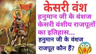 Kesari Vansh History || Hanuman ji ke Vanshaj Rajput || Rajput Mystery