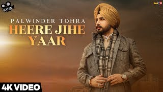 Heere Jihe Yaar (Full Song) - Palwinder Tohra | Latest Punjabi Songs 2018 | Kytes Media