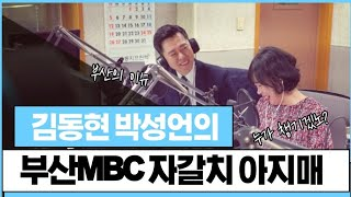 201015 울산 초고층 화재, 부산은?,경부선 지하화, BNK썸 유영주 감독 다시보기