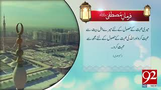 Farman e Mustafa (PBUH) - 24 March 2018 - 92NewsHDPlus