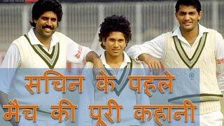 सचिन के पहले मैच की पूरी कहानी | Sachin Tendulkar - First Test Match Unknown Facts | YRY18 | Hindi