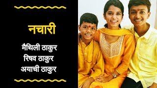 बाबा कोना कोना क (नचारी)- Maithili Thakur and Rishav Thakur