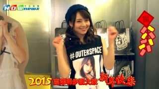 超人氣女優吉澤明步祝大家2015新年快樂!