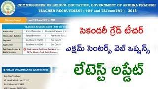 ANDHRA PRADESH 2018 DSC SECONDARY GRADE TEACHER EXAM CENTERS WEB OPTIONS LATEST UPDATE