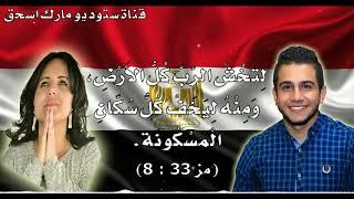 ترنيمة يا مصر يا بلدنا المرنمة نادية منير والمرنم مدحت سمير