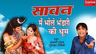 ANJALI RAGHAV LATEST BHOLA SONG 2018 || अंजलि राघव , रोमिओ || गोरा आजा  रे