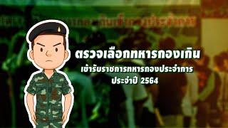 ตรวจเลือกทหารกองเกิน เข้ารับราชการทหารกองประจำการ ประจำปี 2564