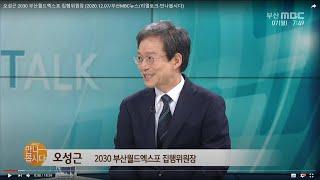 오성근 2030 부산월드엑스포 집행위원장 다시보기