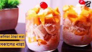 কলিজা ঠাণ্ডা করা সকালের নাস্তা |Sokaler Nasta Recipe Bangla|Simple Breakfast Recipe