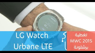 LG Watch Urbane and Urbane LTE  Hands-On