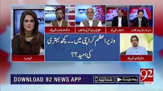 Can PTI solve the Karachi's issues?  | 16 Sep 2018 | 92NewsHD