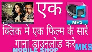 Ek film ke sare gane download kare ek klick me एक फिल्म सारे गाने डाउनलोड करे एक क्लिक मे