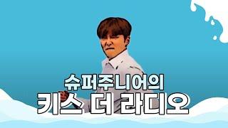 세븐틴 Seventeen '아낀다' 라이브 LIVE / 150703[슈퍼주니어의 키스 더 라디오]