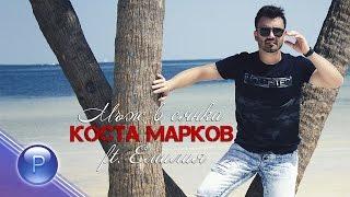 KOSTA MARKOV ft. EMILIA - MAZH V SYANKA / Коста Марков ft. Емилия - Мъж в сянка, slideshow 2017