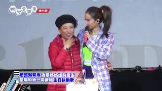 【搶先看】蔡依林新專輯簽名握手會獻唱《玫瑰少年》 全場粉絲幫蔡媽媽慶生│我愛偶像 Idols of Asia