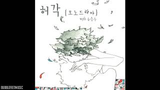 Download come the you seung woo yoo day mp3