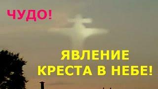 Чудо! Явление Креста в небе! Смотри!
