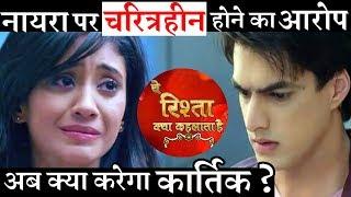 SHOCKING TWIST : Suwarna Tags Naira as characterless in Yeh Rishta Kya Kehlata Hai width=