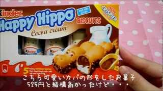 World pretty food ① Happy Hippo 【ハッピーヒッポー】 世界のKAWAIIお菓子