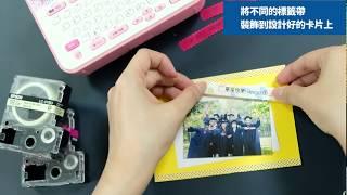 Epson LW-220DK Hello Kitty & Dear Daniel標籤機 – 為妳製作專屬畢業禮!