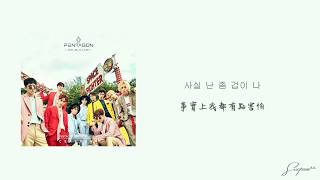 【韓中字】PENTAGON ( 펜타곤 ) - Lucky