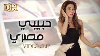 ديانا حداد - حبيبي مصري (فيديو كليب)