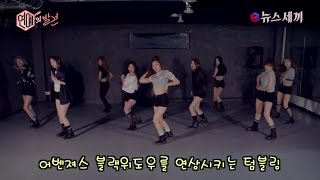 enewstv 프리스틴 ′BLACK WIDOW′ 치명적인 매력의 안무 연습 영상 151119 EP.2
