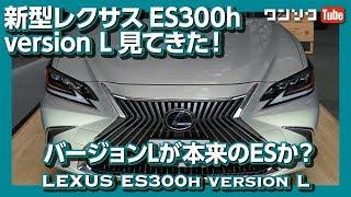 【こっちが本命?!】新型レクサスES300h version L見てきた!エクステリア編