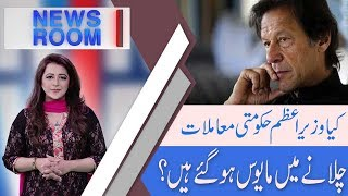 News Room | Prime Minister Imran Khan hints at early general election| 3 Dec 2018