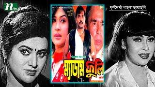 Bangla Full  Movie: Madam Fuli - Alexendar Bo, Shimla, Humayun Faridi | Popular Bangla Movie width=