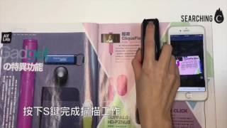 【PocketScan口袋掃描儀影片教學】
