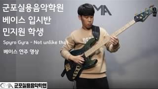 [군포실용음악학원] 정시실기대비영상촬영 - 베이스 입시반 민지원학생 베이스 영상
