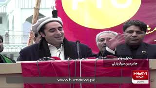 People's Party power show in Gilgit l HUM News