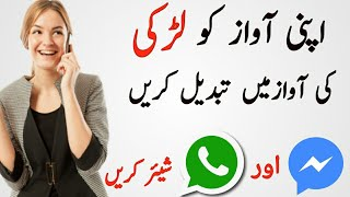 How To Send Msg On Whatsapp/messanger in Girl Voice|girl voice changer
