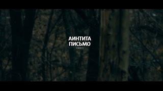 Аинтита - Письмо | KVIT PRODUCTION