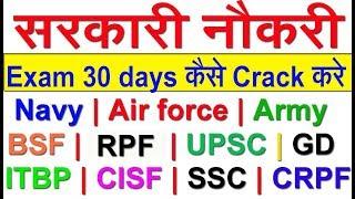 Sarkari Naukri CISF | BSF | ITBP | SSC GD | ARMY | Air Force | CRPF | UPSC | RPF how to Crack Exam