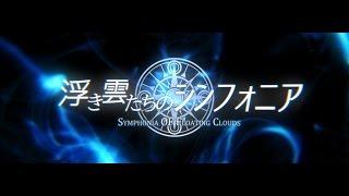 【天クラ】MV「浮き雲たちのシンフォニア」feat.nameless