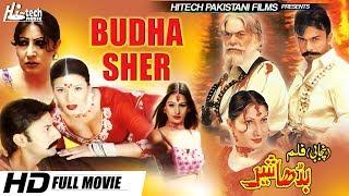 BUDHA SHER (FULL MOVIE) - SHAN, SAIMA & BABAR ALI - OFFICIAL PAKISTANI MOVIE width=