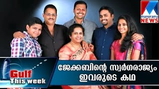 Interview with real life stars of Jacob's heaven   Manorama News