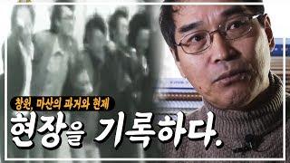 """현장을 기록하다 """"박영주"""" 다시보기"""
