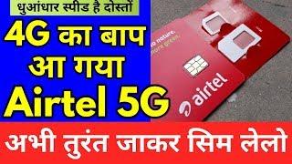 Airtel 5G हो गया लॉन्च - 4G फ़ोन में भी चलेगा - Airtel New Offer