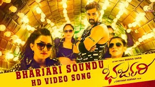 BHARJARI SOUNDU VIDEO SONG | BHARJARI | ACTION PRINCE DHRUVA SARJA | CHETHAN | V HARIKRISHNA width=