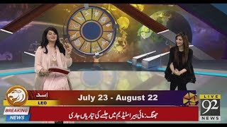 Yeh Hafta Kaisa Rahega Samia Khan Ke Sath | 15 July 2018 | 92NewsHD