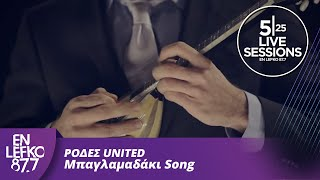 5|25 Live Sessions - Ρόδες United - Μπαγλαμαδάκι Song