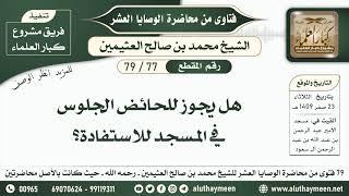 77 - 79 هل يجوز للحائض الجلوس في المسجد للاستفادة؟ الوصايا العشر - ابن عثيمين