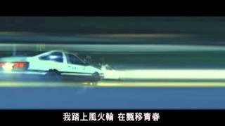 Jay Chou 周杰倫【飄移 Drifting】-Official Music Video
