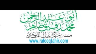 Ruku Ke Bad Halt Bandna - Sheikh Rafiq Tahir
